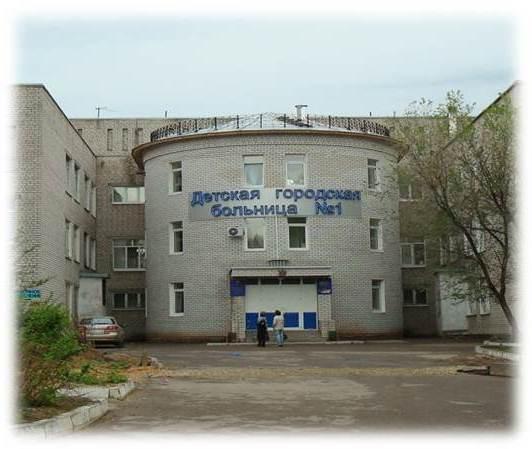 Городская больница 10 учреждения справочники