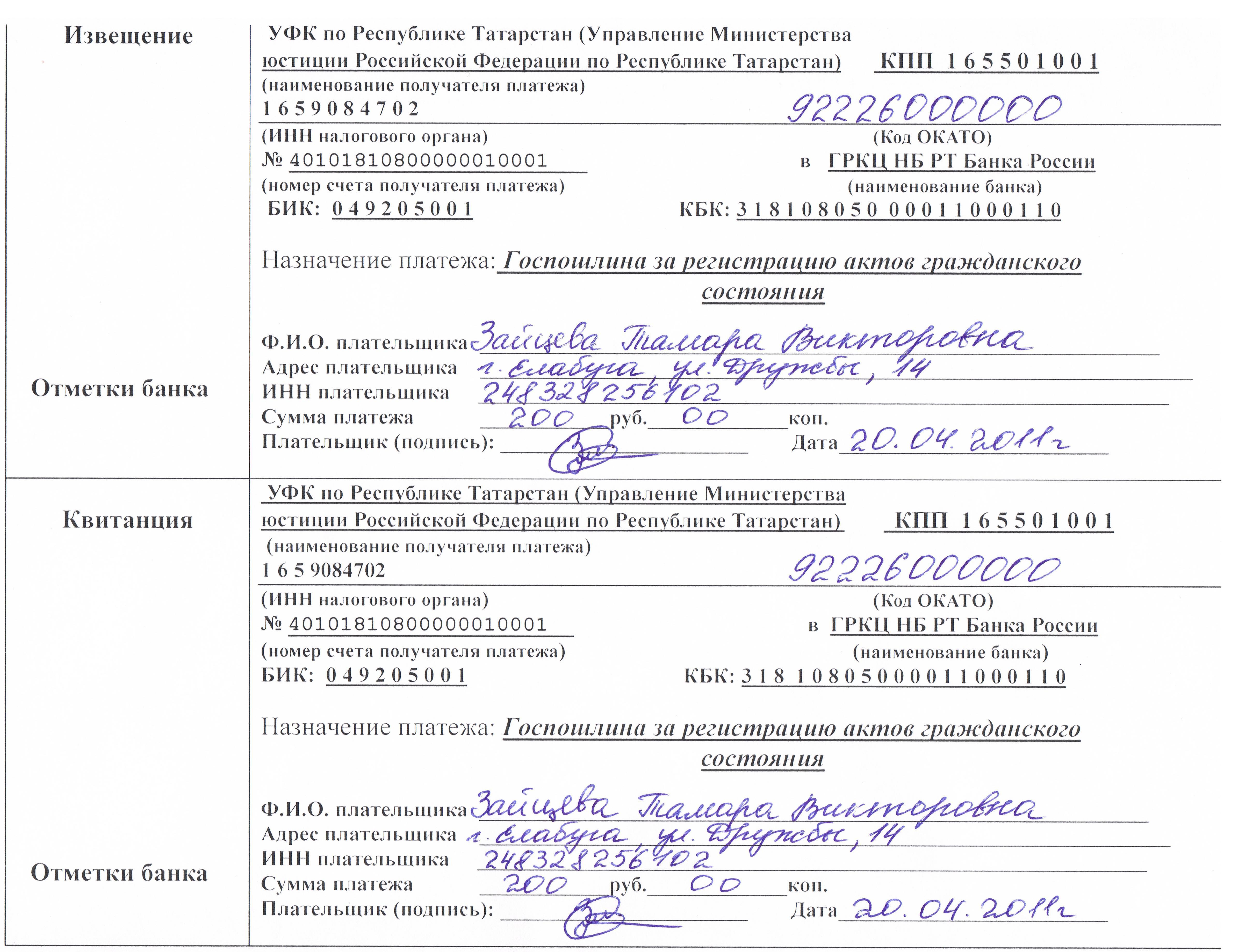 образец заполнения квитанции госпошлины регистрации брака