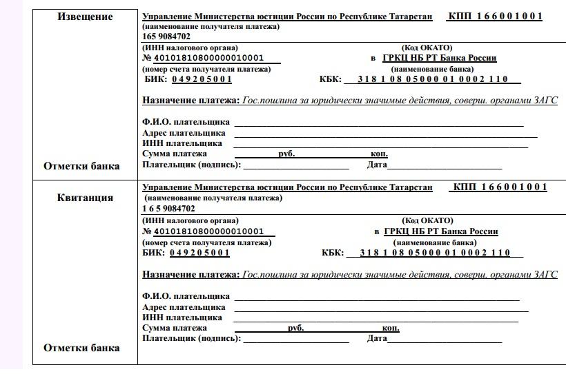 Об установлении форм заявлений и журналов, связанных с регистрацией