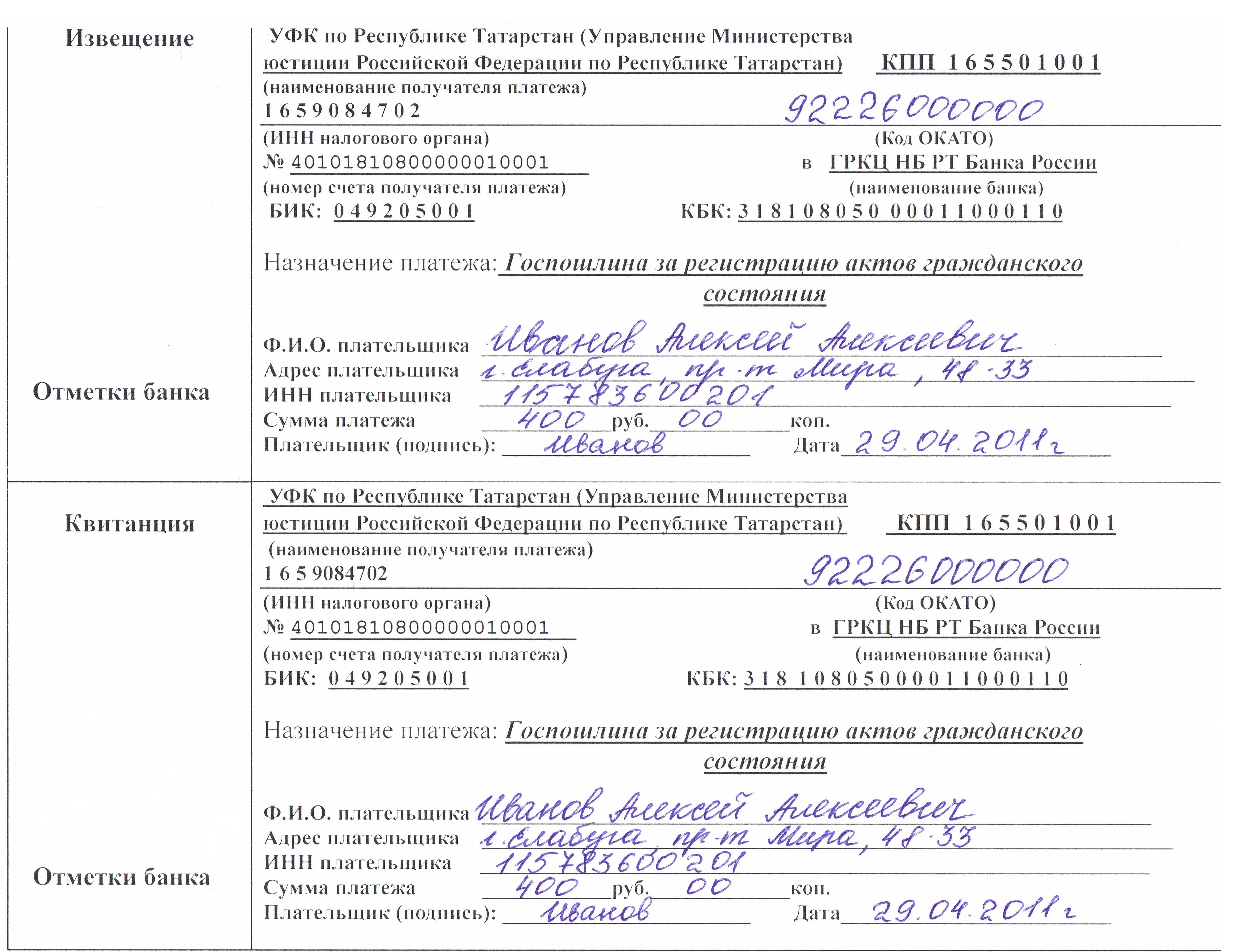 Бланк искового заявления о расторжении брака по законам РФ